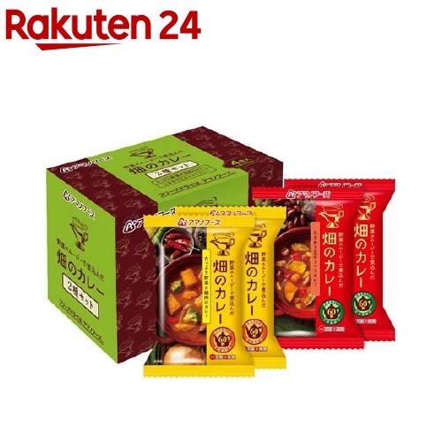 アマノフーズ 贈物 畑のカレー2種セット 4食 全品送料無料