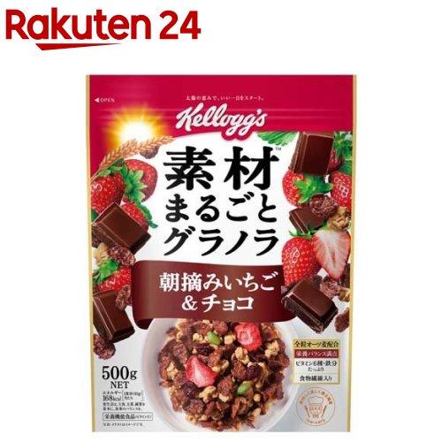 世界の人気ブランド ケロッグ チョコレートのグラノラ 美品 朝摘みいちご 500g
