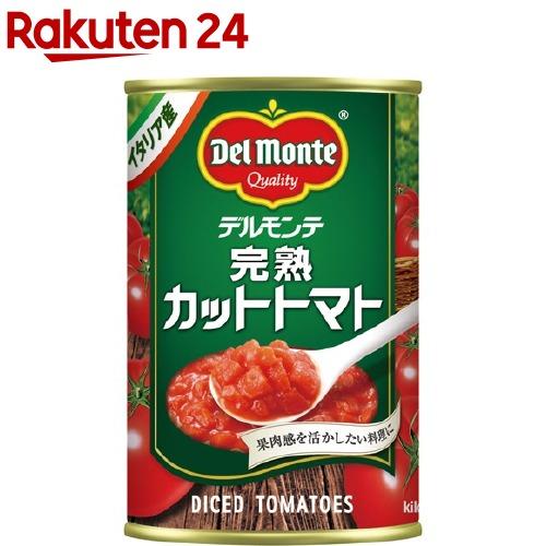 デルモンテ 完熟カットトマト バースデー 記念日 40%OFFの激安セール ギフト 贈物 お勧め 通販 400g
