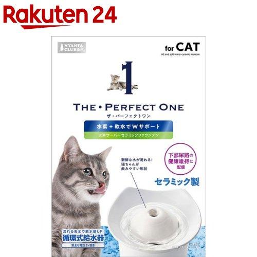 ザ パーフェクトワン 即納送料無料 驚きの価格が実現 水素サーバーセラミックファウンテン 1個 猫用
