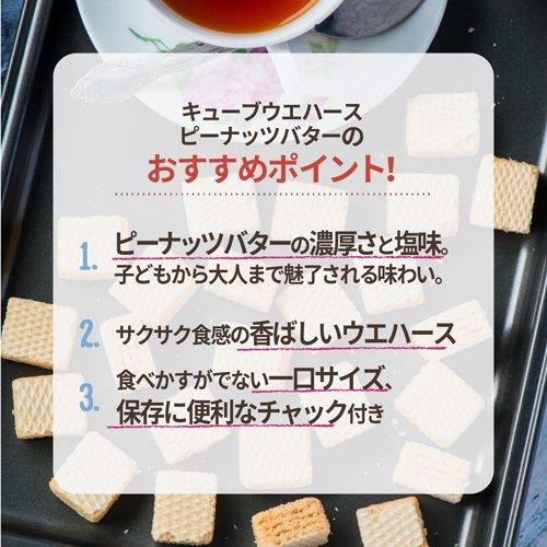 ジュリーズ キューブウエハース ピーナッツバター(150g)【ジュリーズ】