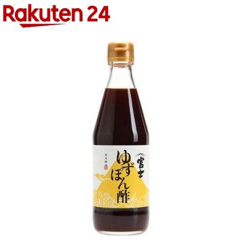 富士ゆずぽん酢 360ml おすすめ 海外並行輸入正規品