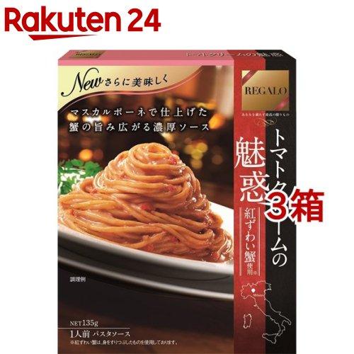 日本未発売 パスタソース レガーロ 低価格化 トマトクリームの魅惑 3箱セット 135g