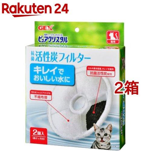 ピュアクリスタル 交換用フィルター 猫用 永遠の定番モデル 2個入 訳あり商品 2箱セット