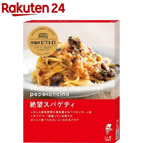 配送員設置送料無料 パスタソース ストア 洋麺屋ピエトロ 絶望スパゲティ 95g
