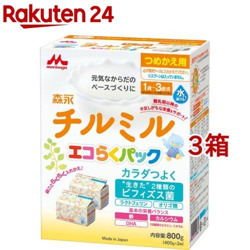 チルミル エコらくパック つめかえ 日本全国 割り引き 送料無料 3箱セット 800g