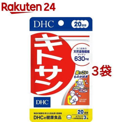 DHC お気に入 サプリメント キトサン 60粒 20日分 数量限定アウトレット最安価格 3コセット
