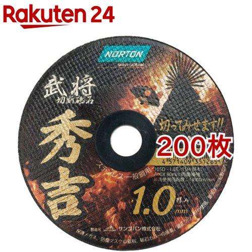 ノートン 切断砥石 武将 秀吉 1.0mm(200枚セット)【ノートン】