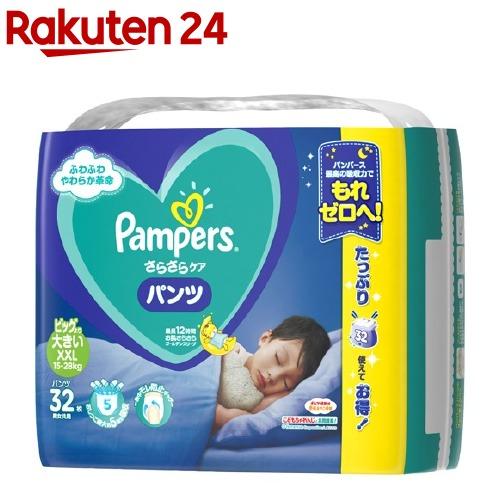 おむつ トイレ ケアグッズ オムツ パンパース 時間指定不可 さらさらパンツ 32枚入 ウルトラジャンボ KENPO_12 タイムセール ビッグより大きい KENPO_09