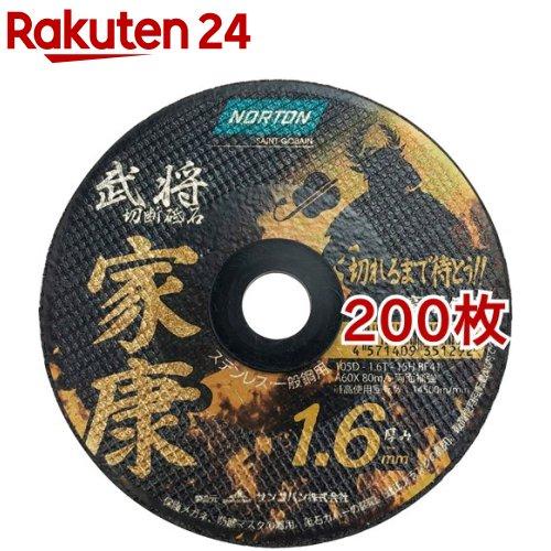 ノートン 切断砥石 武将 家康 1.6mm(200枚セット)【ノートン】