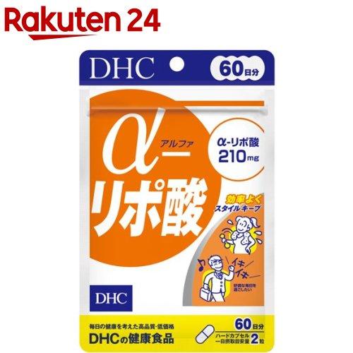 未使用 DHC サプリメント α-リポ酸 60日分 120粒 限定品