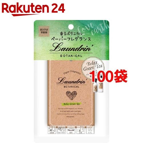 ランドリン ボタニカル ペーパーフレグランス リラックスグリーンティー(100枚セット)【ランドリン】