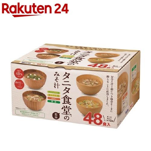 トラスト 味噌汁 マルコメ タニタ食堂 48食入 超激安 タニタ食堂監修のみそ汁 z7h