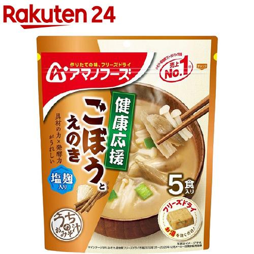 アマノフーズ うちのおみそ汁 開店祝い 5食入 ごぼうとえのき 日本メーカー新品
