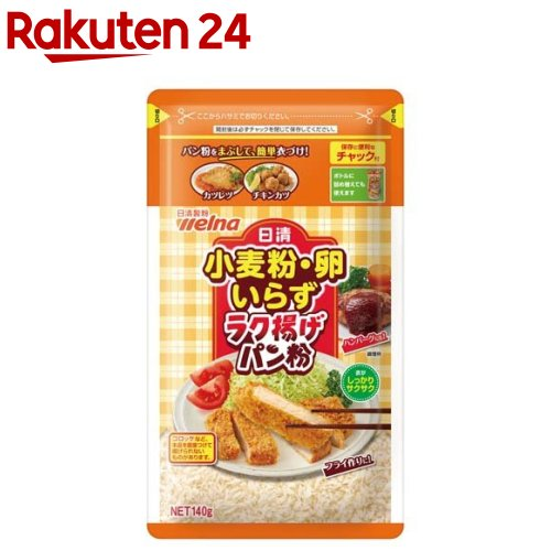 日清 小麦粉 付与 卵いらず ラク揚げ 再再販 チャック付 140g パン粉