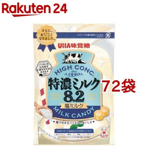 特濃ミルク 8.2 塩ミルク(75g*72袋セット)【UHA味覚糖】