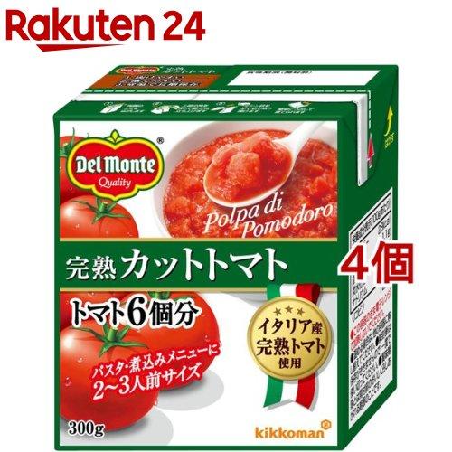 デルモンテ 完熟カットトマト 気質アップ 4個セット 300g 爆買いセール