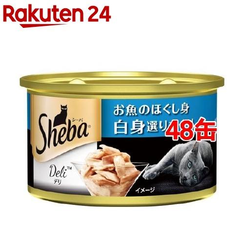 シーバ デリ お魚のほぐし身 白身選りすぐり(85g*48缶)【シーバ(Sheba)】