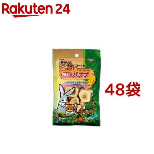 フルーツ王国 栄養満点バナナ(75g*48コセット)【ピッコリーノ】