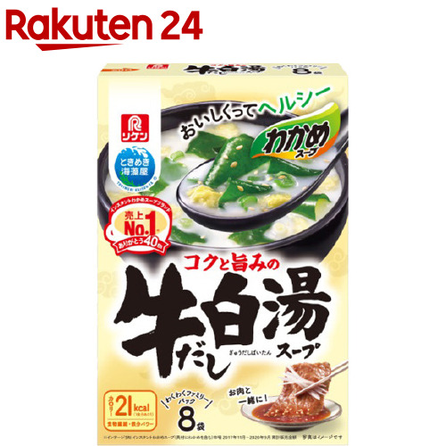リケン わかめスープ 新商品 最新 新型 8袋入 牛だし白湯スープ