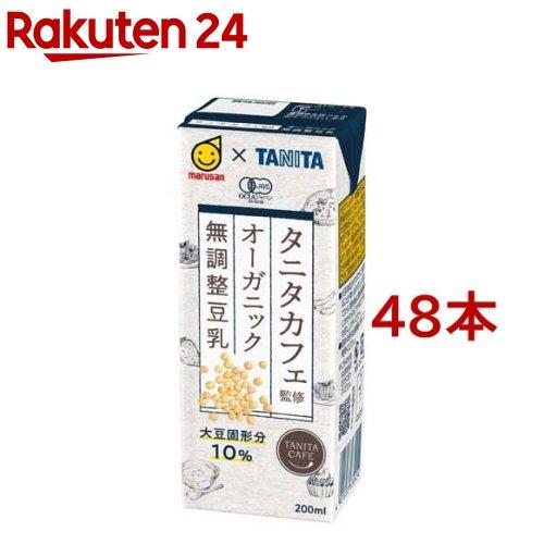 セール特価品 マルサン タニタカフェ監修 祝日 オーガニック無調整豆乳 24本セット 200ml