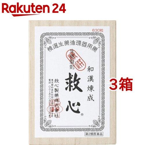 【第2類医薬品】救心(630粒*3箱セット)【救心】