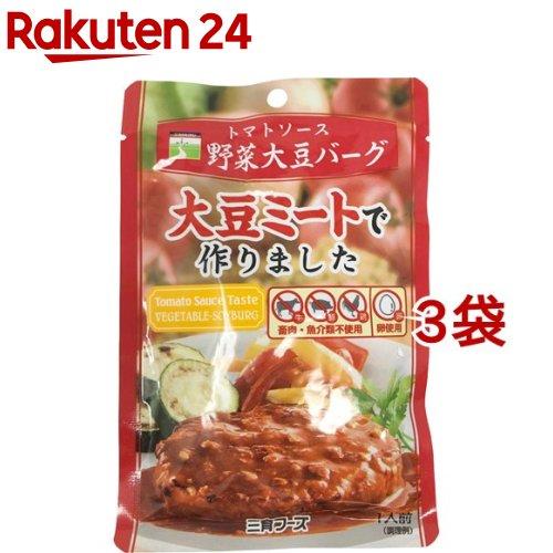 三育フーズ 大規模セール トマトソース野菜大豆バーグ 3袋セット 100g 正規逆輸入品