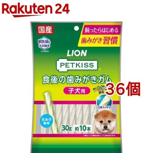 ペットキッス 食後の歯みがきガム 子犬用 10本入 中古 無料サンプルOK 36コセット