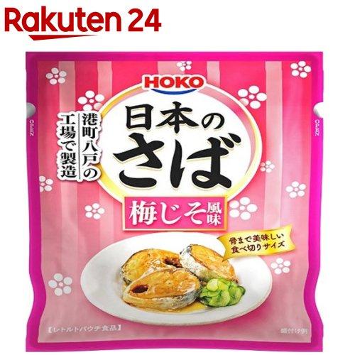 安全 レトルト日本のさば梅じそ風味 80g 人気ブランド