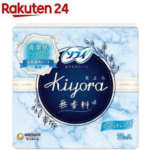 ソフィ Kiyora 無香料 定番スタイル 公式 72枚入