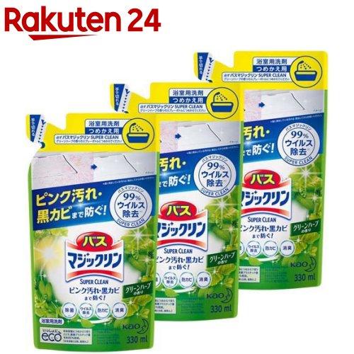 バスマジックリン スーパークリーン グリーンハーブの香り つめかえ用(330mL*3コセット)【k2i】【バスマジックリン】