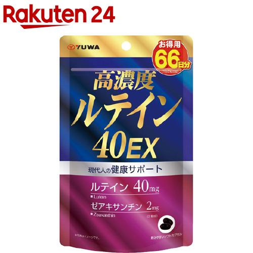 YUWA 百貨店 ユーワ 高濃度ルテイン40EX 470mg 132粒 66日分 送料0円