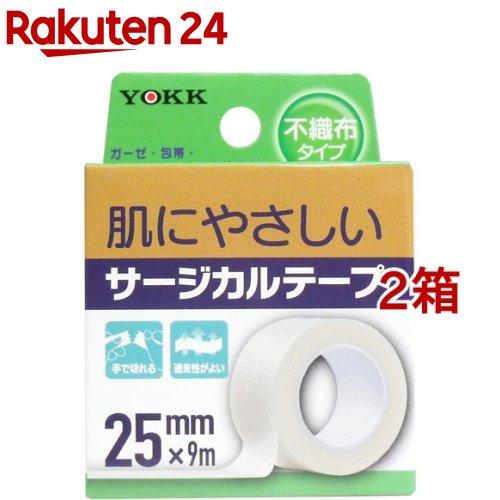 ヨック サージカルテープ 不織布タイプ 25mm メーカー再生品 1コ入 2020A/W新作送料無料 2コセット 9m
