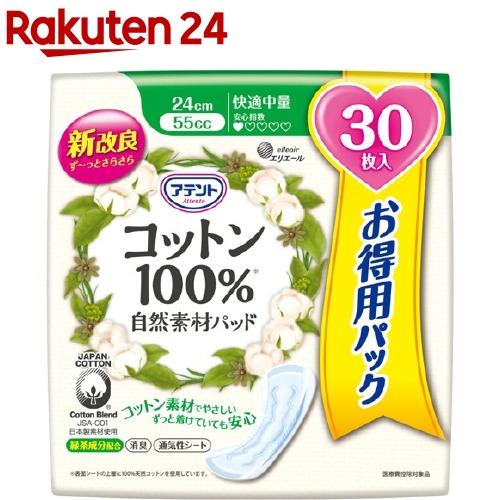 アテント コットン100%自然素材パッド快適中量 大容量30枚
