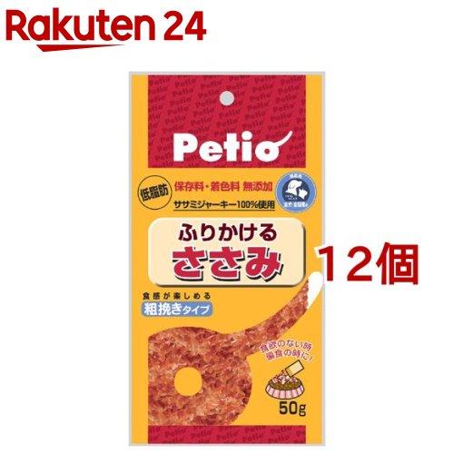 ペティオ ふりかけるササミ粗挽きタイプ(50g*12コセット)【ペティオ(Petio)】