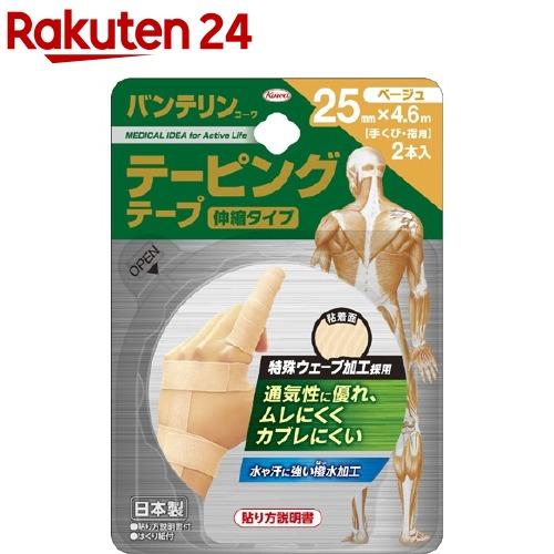 バンテリンコーワ  テーピングテープ 伸縮タイプ 25mm*4.6m ベージュ(2本入)【バンテリン】:24