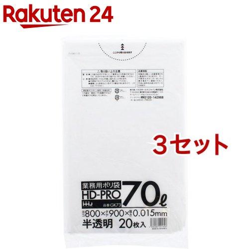 ポリ袋 業務用 70L 半透明 高品質 0.015mm厚 ゴミ袋 3セット 20枚入 評判 GK73 薄くても丈夫な