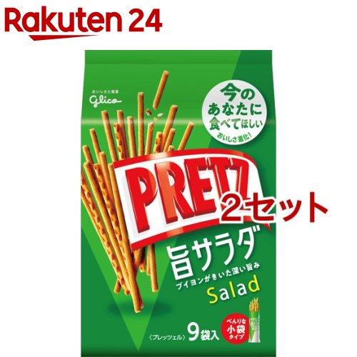 年中無休 プリッツ PRETZ 期間限定で特別価格 旨サラダ 2セット 9袋入