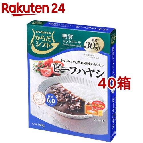 からだシフト 糖質コントロール ビーフハヤシ(150g*40箱セット)【からだシフト】