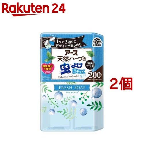 バポナ 日本正規品 天然ハーブの虫よけスクエア 200日用 2個セット 限定価格セール フレッシュソープ 450ml