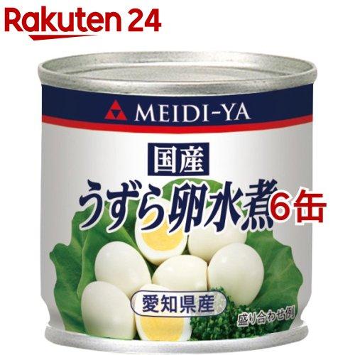 缶詰 明治屋 本物 国産うずら卵水煮 6コ 45g 人気ブランド多数対象