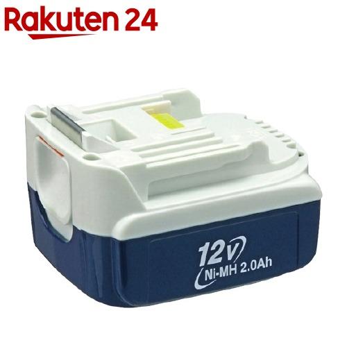 マキタ 12Vニッケル水素バッテリ2.0Ah BH1220C A-37649(1台)