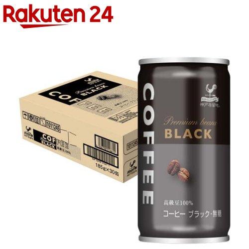 神戸居留地 ブラックコーヒー(185g*30本入)【神戸居留地】