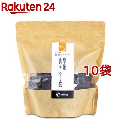 酵素のおやつ 熊本県産 馬肉カットステーキM 10袋セット koso_snack 国内正規総代理店アイテム 期間限定で特別価格 160g