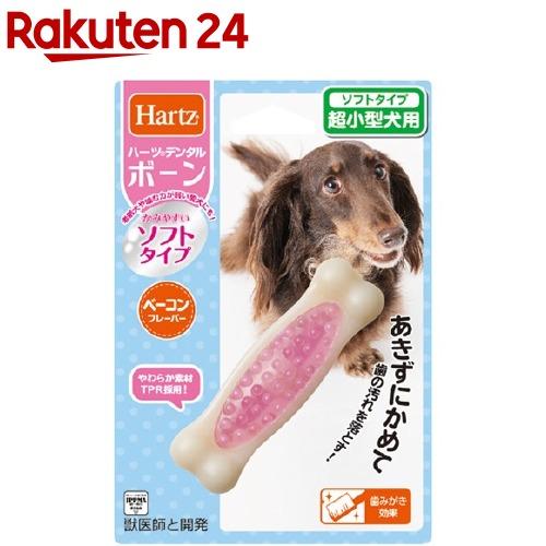 Hartz ハーツ デンタル ボーン ソフト 超小型犬用 1本入 新作入荷 驚きの価格が実現