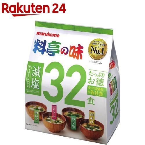 味噌汁 料亭の味 新生活 減塩 32食入 z7h 人気激安