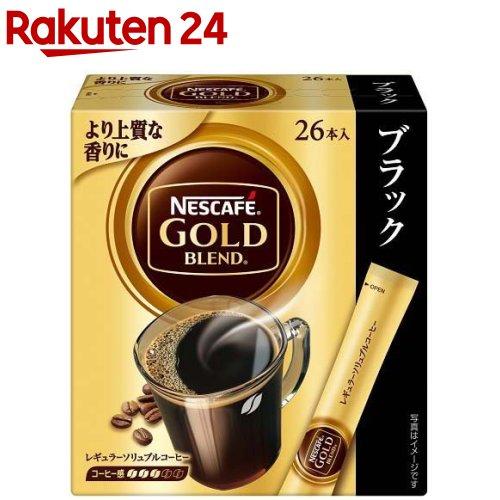 コーヒー ネスカフェ NESCAFE ☆送料無料☆ 当日発送可能 ゴールドブレンド 26本入 ブラック 高級品 スティック