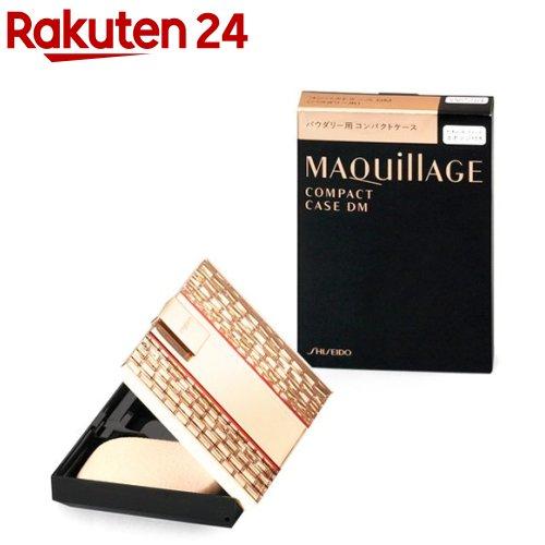 マキアージュ 最安値挑戦 MAQUillAGE 資生堂 未使用 コンパクトケース 1個 DM 訳あり アウトレット