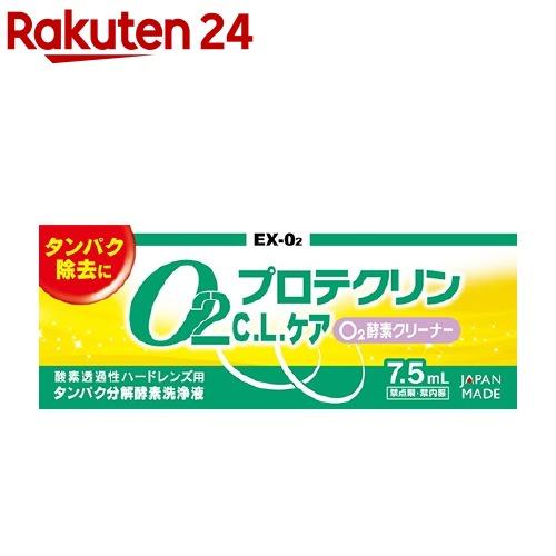 秀逸 CTL O2C.L.ケア プロテクリン 定番から日本未入荷 7.5ml