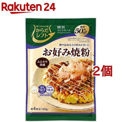海外 からだシフト 糖質コントロール お好み焼粉 2コセット 180g 高級品